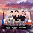 Soirée Divino Paris : DJ Guest Anto Briones @ Gibus Club - Billets & Places