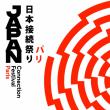 Concert JAPAN CONNECTION FESTIVAL - JOUR 2