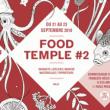 Festival BRUNCH IMA CUISINE à PARIS @ LE CARREAU DU TEMPLE - Billets & Places