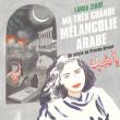 Festival Ma très grande mélancolie arabe / Lamia Ziadé