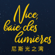 Festival NICE, BAIE DES LUMIÈRES